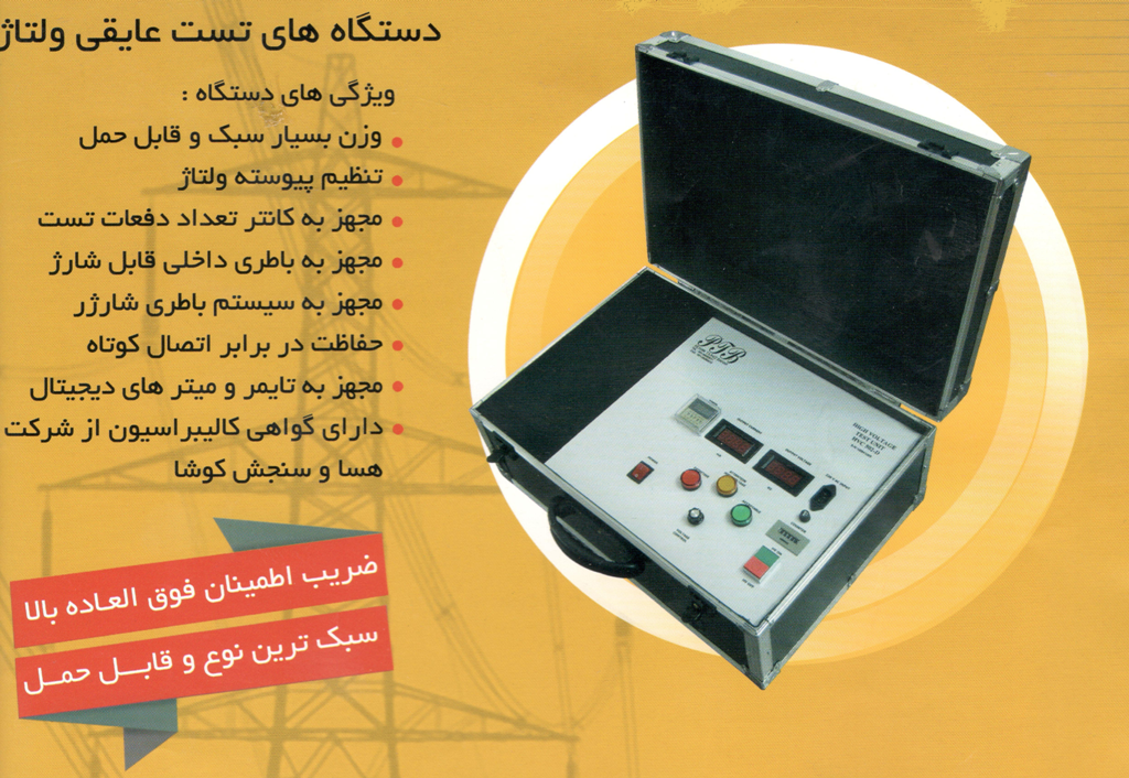 دستگاه تست عایقی دیجیتال