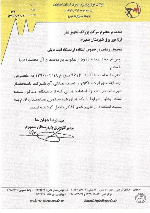 رضایت نامه از طرف اداره توزیع برق شهرستان سمیرم