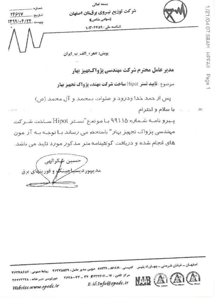 تاییدیه اداره توزیع نیروی برق استان اصفهان