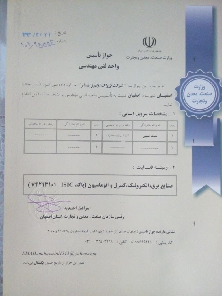 جواز تاسیس واحد فنی و مهندسی